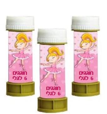 בועות סבון ליומולדת - יום הולדת בלרינה