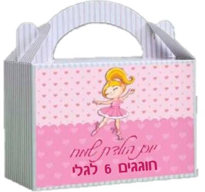 מזוודות מתנה לאורחי היומולדת - יום הולדת בלרינה