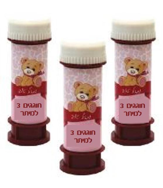 בועות סבון ליומולדת - יום הולדת דובי ורוד