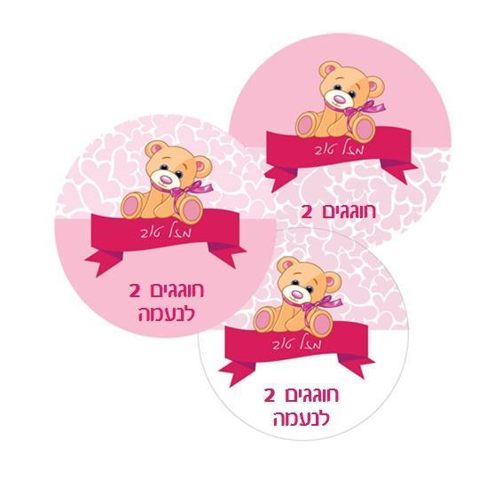 מדבקות יומולדת - יום הולדת דובי ורוד