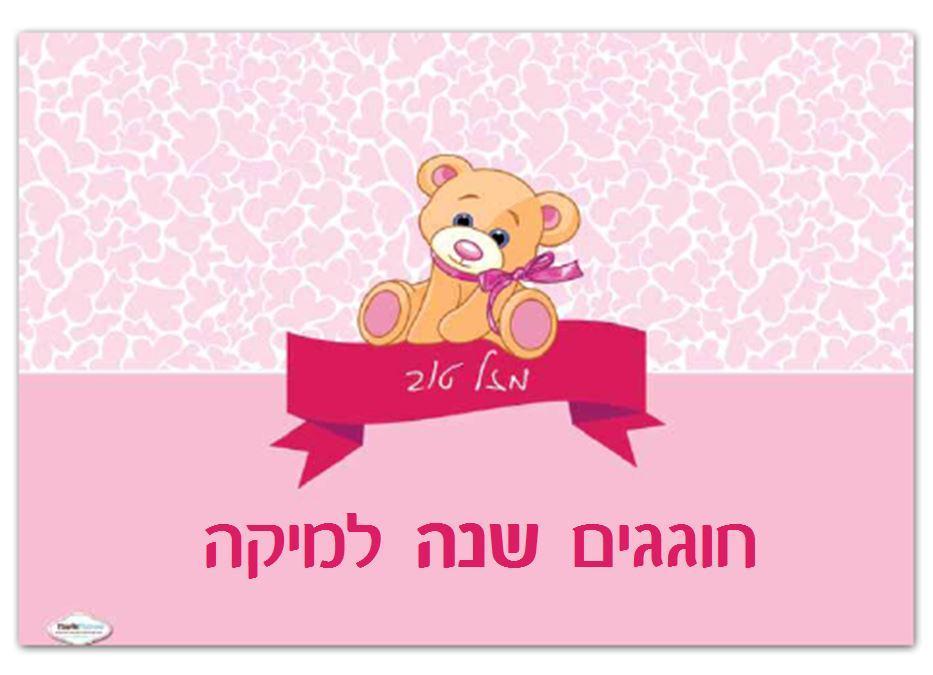 פוסטרים ליומולדת - יום הולדת דובי ורוד