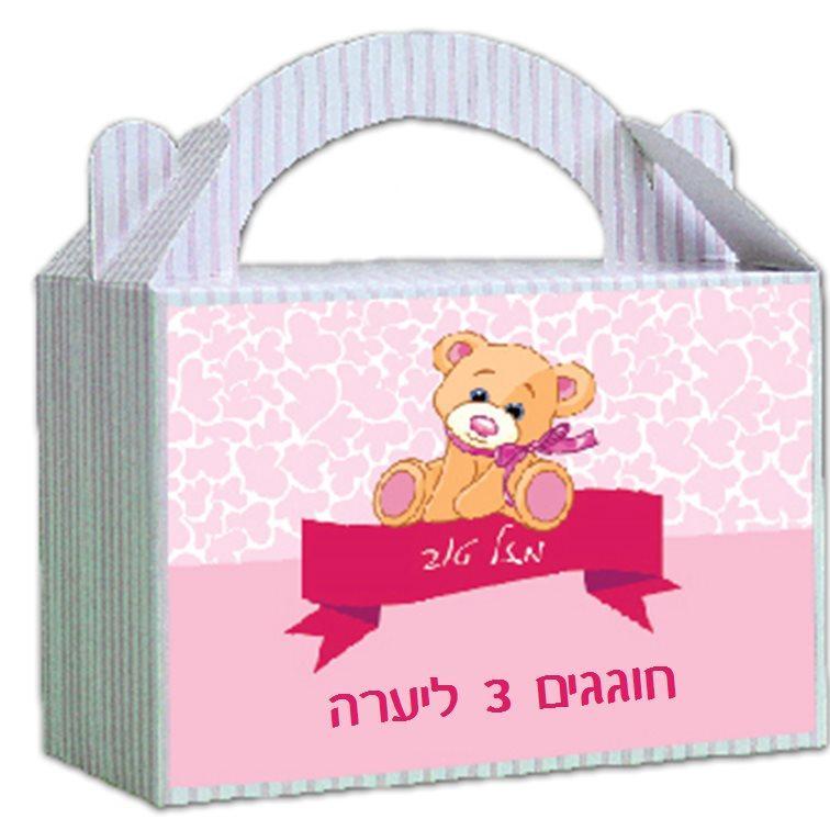 מזוודות מתנה לאורחי היומולדת - יום הולדת דובי ורוד