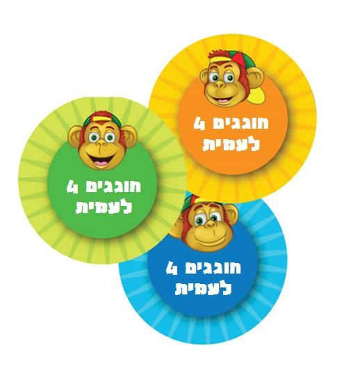 מדבקות יומולדת - יום הולדת קופיקו (לבנות)