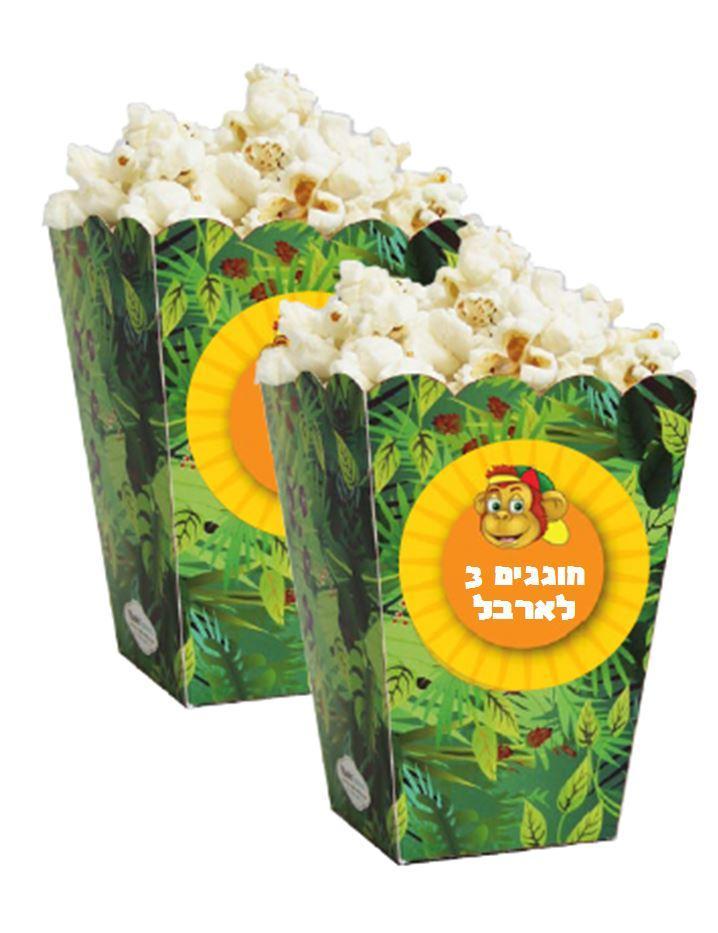 כוסות לחטיפים ליומולדת - יום הולדת קופיקו (לבנים)