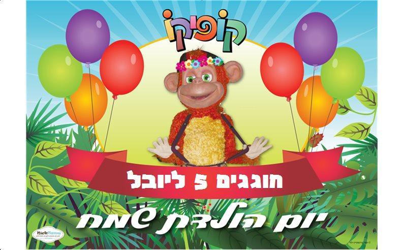 פוסטרים ליומולדת - יום הולדת קופיקו (לבנים)