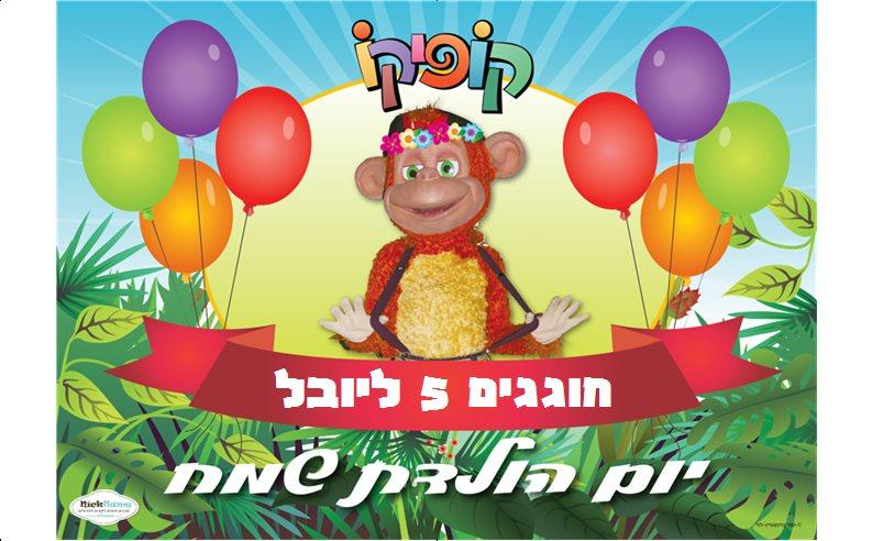 פוסטרים ליומולדת - יום הולדת קופיקו (לבנות)