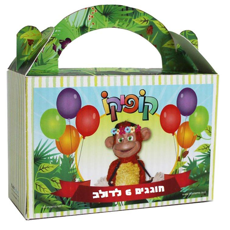 מזוודות מתנה לאורחי היומולדת - יום הולדת קופיקו (לבנים)