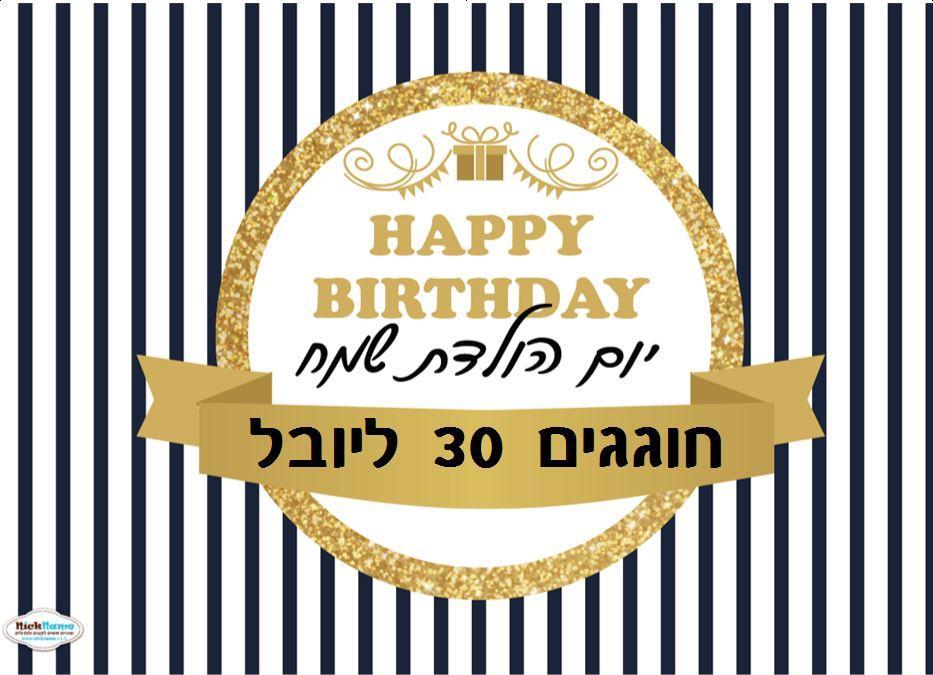 פוסטרים ליומולדת - יום הולדת זהב