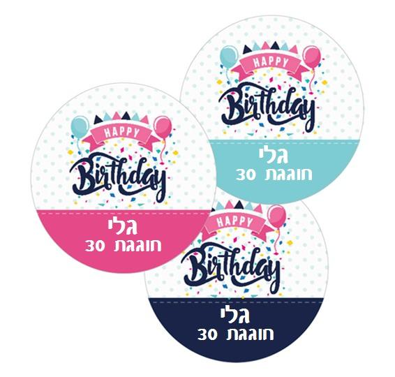 מדבקות יומולדת - יום הולדת מנטה מסטיק