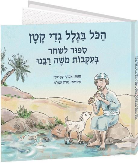 ספרי ילדים אישיים - בעקבות משה רבינו