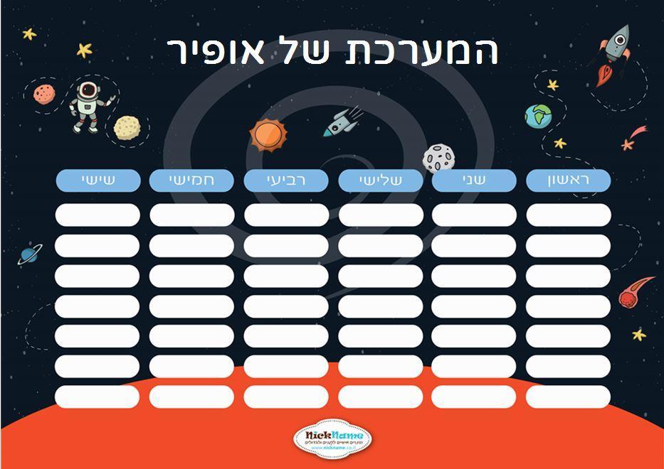 מערכת שעות - מסע בחלל