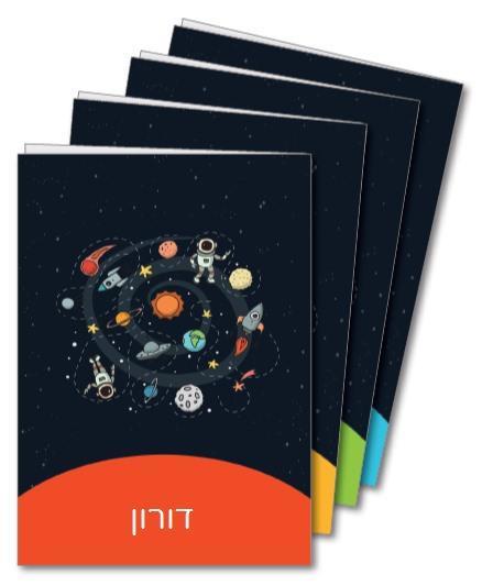 מחברות תלמיד - מסע בחלל
