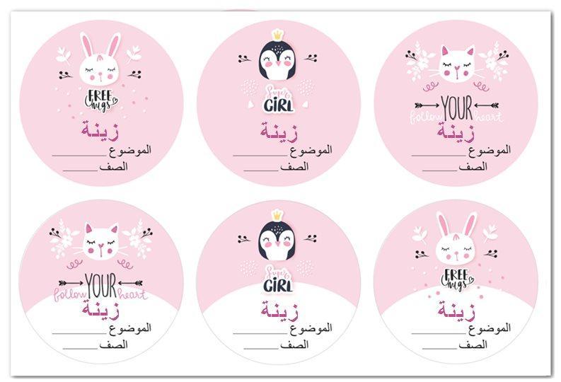لاصقات مدرسية (ׁמדבקות בית ספר בערבית) - החתול הלבן בערבית
