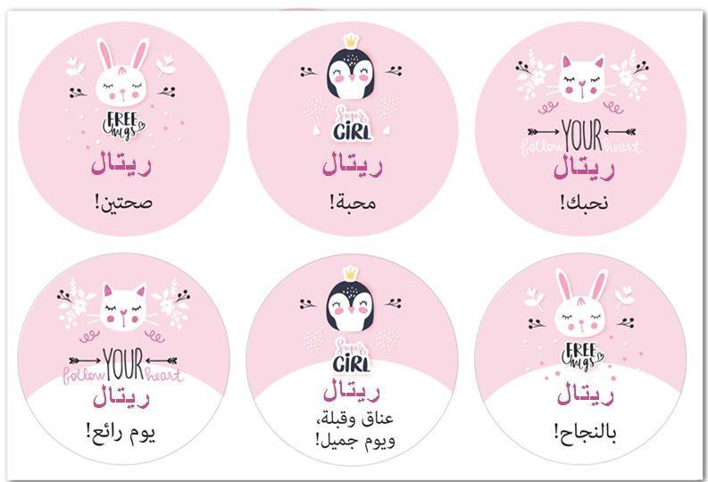 لاصقات للشطائر (מדבקות לכריכים בערבית) - החתול הלבן בערבית