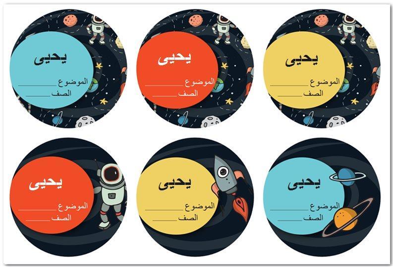 لاصقات مدرسية (ׁמדבקות בית ספר בערבית) - رحلة في الفضاء (מסע בחלל בערבית)