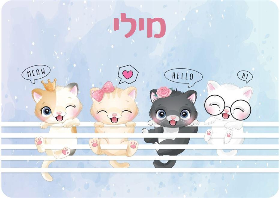 פלייסמנטים לילדים - החתולים הקטנים