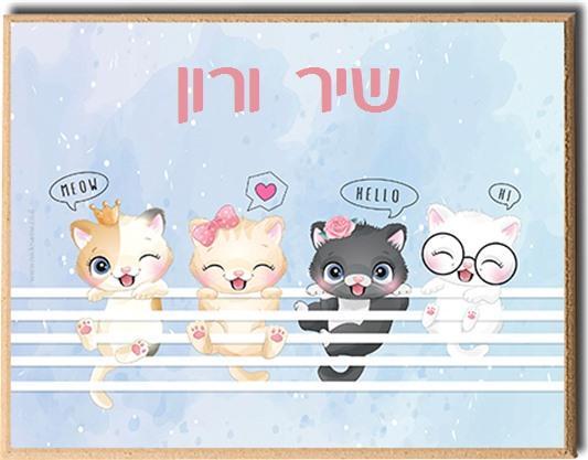 שלט דלת לחדר - החתולים הקטנים