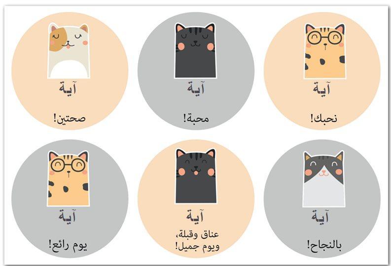 لاصقات للشطائر (מדבקות לכריכים בערבית) - קאטס (בערבית)
