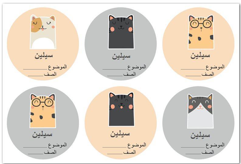 لاصقات مدرسية (ׁמדבקות בית ספר בערבית) - קאטס (בערבית)