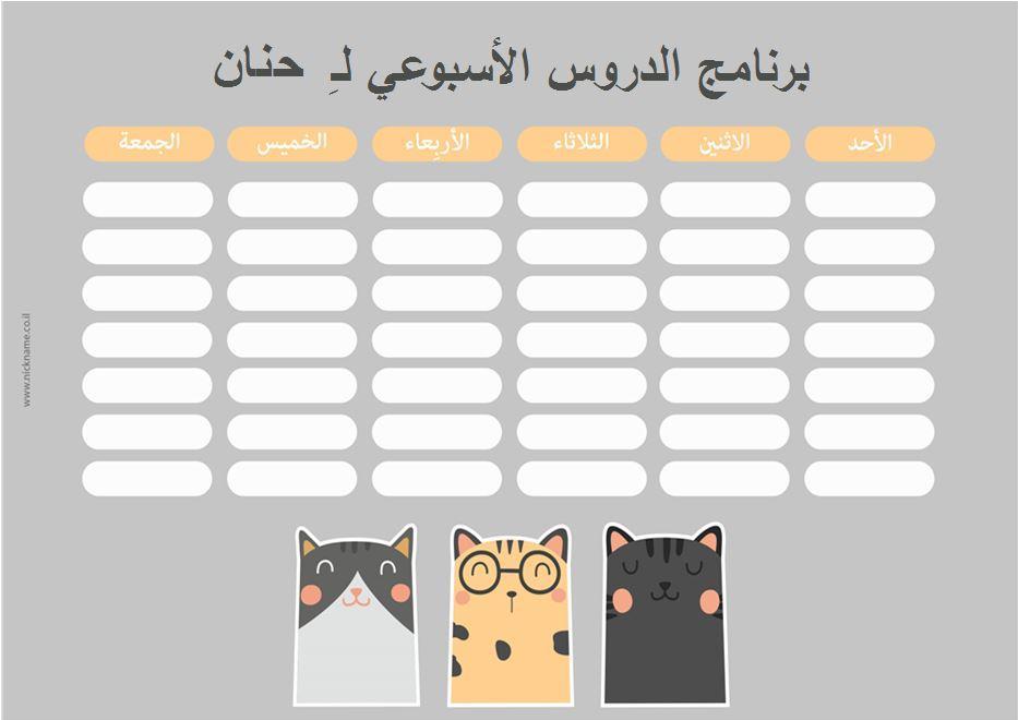 برنامج الدروس الأسبوعي (מערכת שעות בערבית) - קאטס (בערבית)