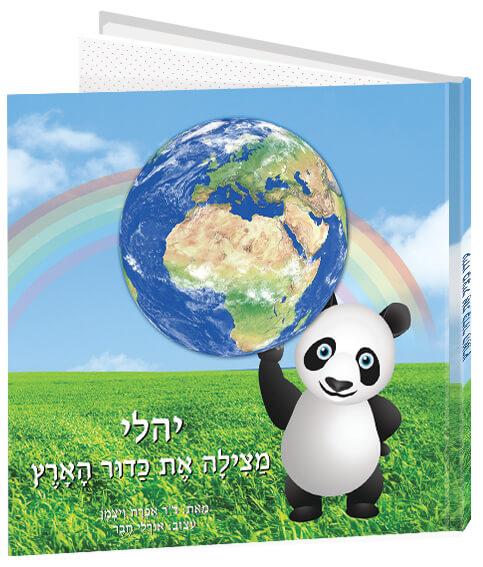 ספרי ילדים אישיים - להציל את כדור-הארץ
