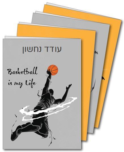 מחברות תלמיד - אלוף הכדורסל