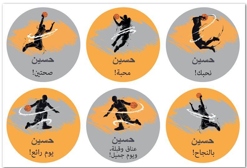 لاصقات للشطائر (מדבקות לכריכים בערבית) - אלוף הכדורסל (בערבית)