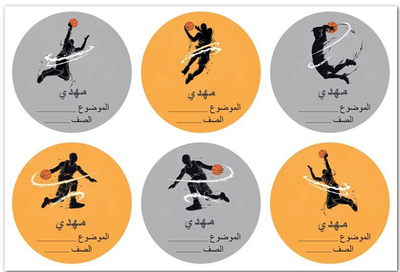لاصقات مدرسية (ׁמדבקות בית ספר בערבית) - אלוף הכדורסל (בערבית)