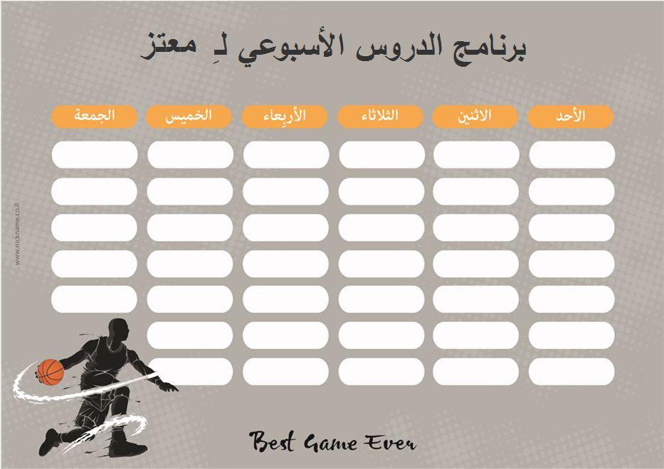 برنامج الدروس الأسبوعي (מערכת שעות בערבית) - אלוף הכדורסל (בערבית)