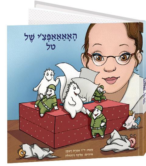 ספרי ילדים אישיים - ספר האפצ'י שלי
