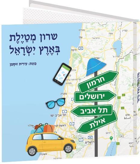 ספרי ילדים אישיים - הטיול שלי בארץ ישראל