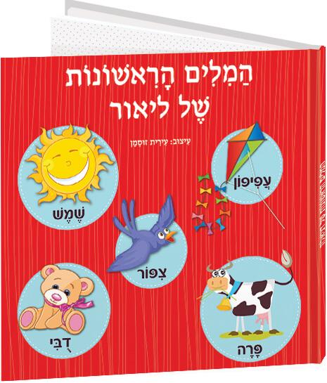 ספרי ילדים אישיים - מילים ראשונות