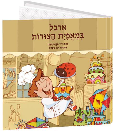 ספרי ילדים אישיים - מאפיית הצורות