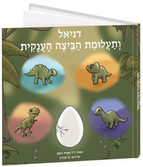 ספרי ילדים אישיים - תעלומת הדינוזאור והביצה