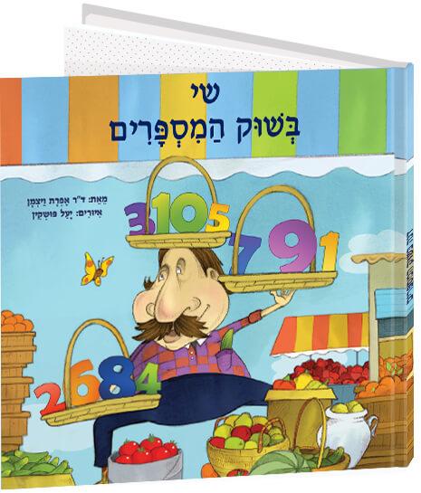 ספרי ילדים אישיים - שוק המספרים