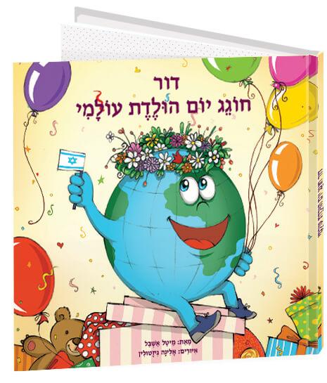 ספרי ילדים אישיים - יומולדת עולמי