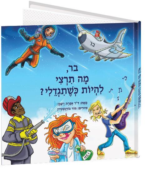 ספרי ילדים אישיים - מה אהיה כשאגדל?