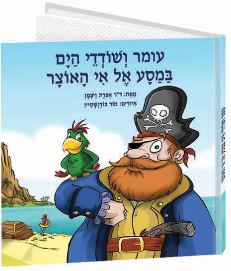 ספרי ילדים אישיים - הפיראטים ואי האוצר