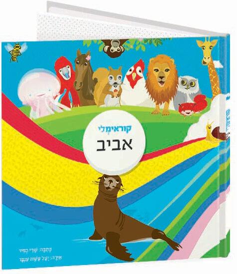 ספרי ילדים אישיים - קוראימלי