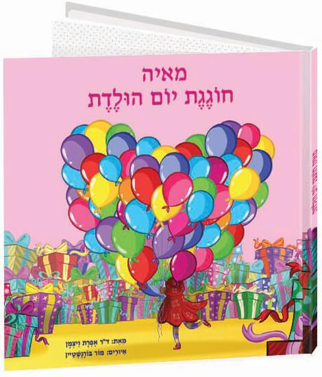 ספרי ילדים אישיים - חגיגת יומולדת לבנות
