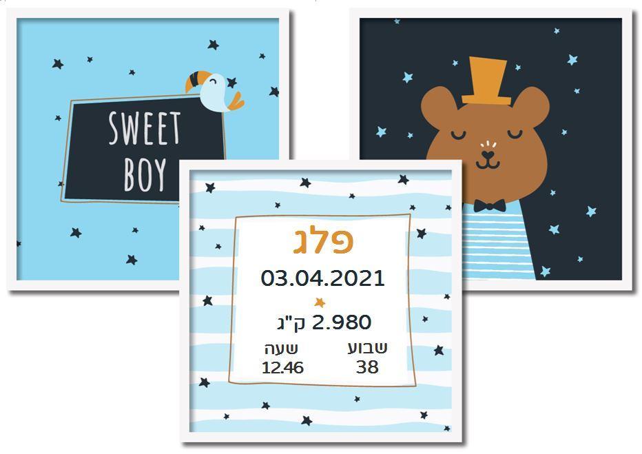תעודות לידה מעוצבות - דובון מתוק