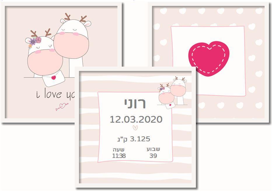 תעודות לידה מעוצבות - אהבה מתוקה