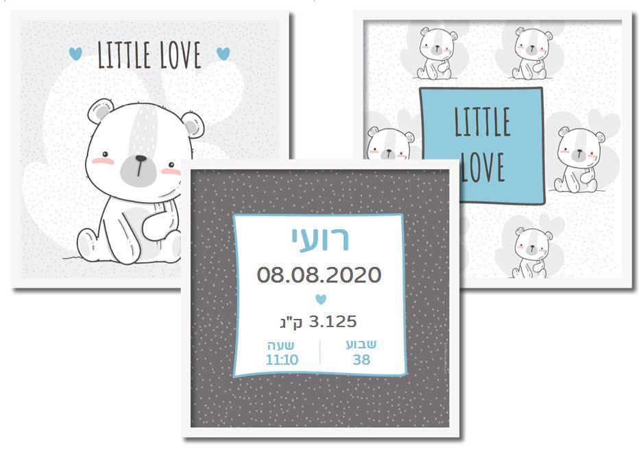 תעודות לידה מעוצבות - אהבת דובונים בכחול