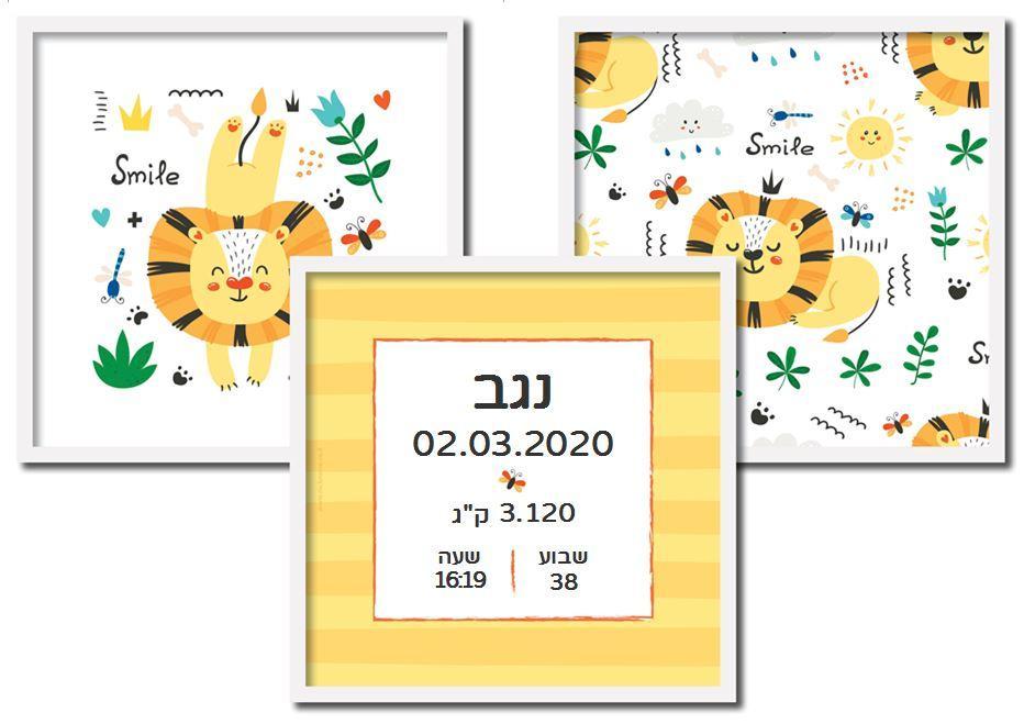 תעודות לידה מעוצבות - אריה צהוב
