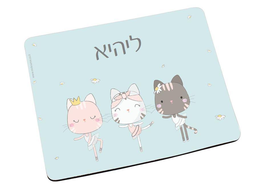 משטח (פד) לעכבר - בלט חתולים