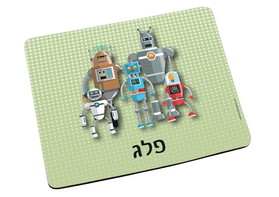 משטח (פד) לעכבר - חבורת הרובוטים