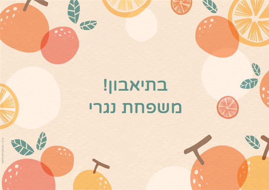 פלייסמנטים מעוצבים לשולחן - תפוז
