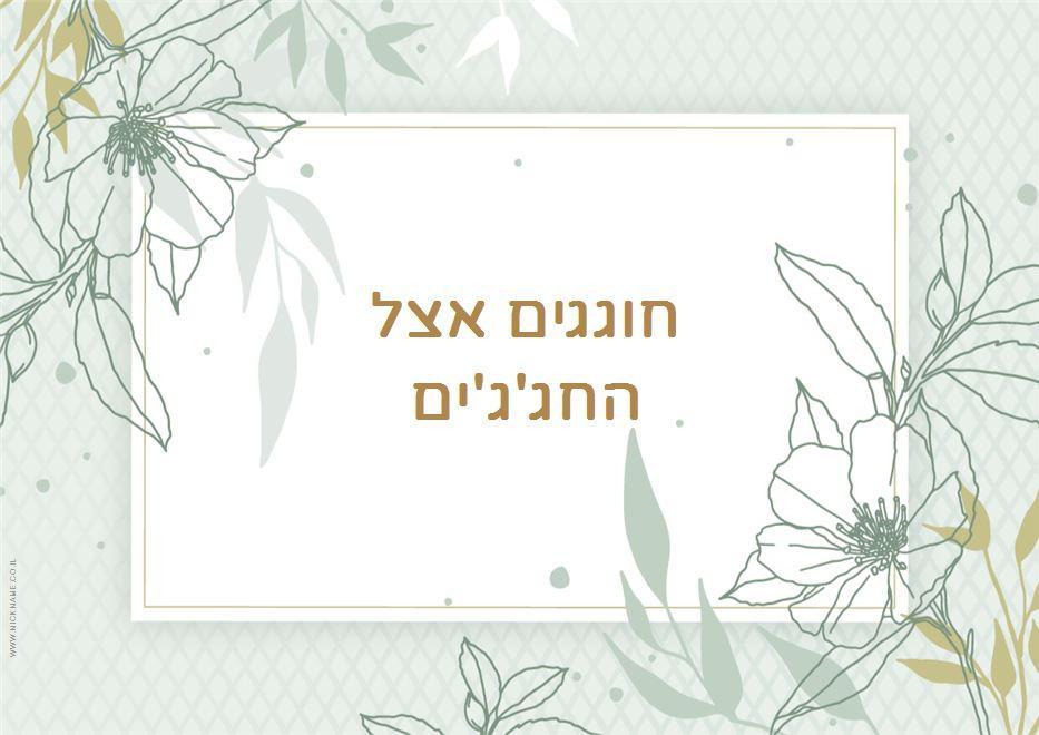 פלייסמנטים מעוצבים לשולחן - ירוק לבן ופרח