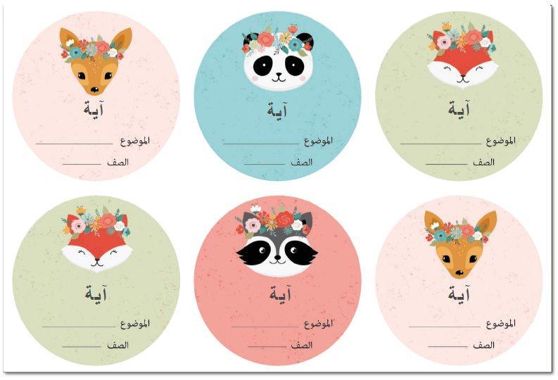 لاصقات مدرسية (ׁמדבקות בית ספר בערבית) - החיות הטובות (בערבית)