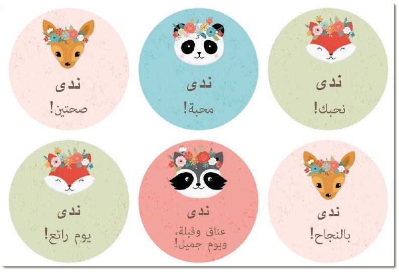 החיות הטובות (בערבית)